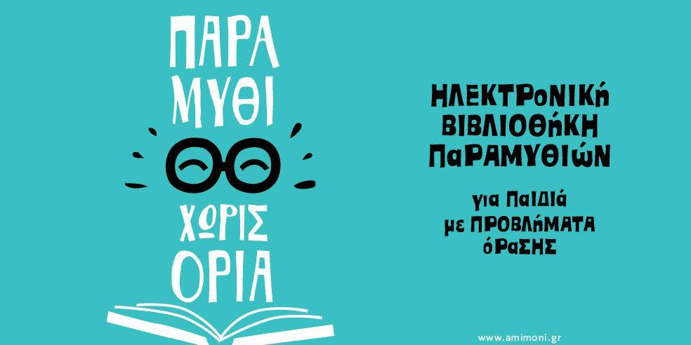Τα παιδιά με προβλήματα όρασης έχουν πλέον την δική τoυς δωρεάν online βιβλιοθήκη!