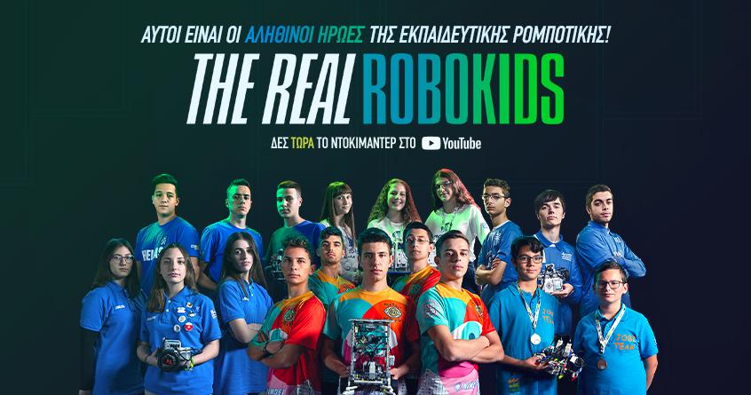 The Real Robokids: Δείτε εδώ τη νέα ταινία της COSMOTE με την πορεία των Ελλήνων μαθητών στην Ολυμπιάδα Ρομποτικής