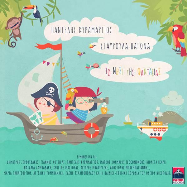 Σε αυτό το νέο κανάλι στο YouTube θα ακούσετε ελληνικά παιδικά τραγούδια αγαπημένων ερμηνευτών!