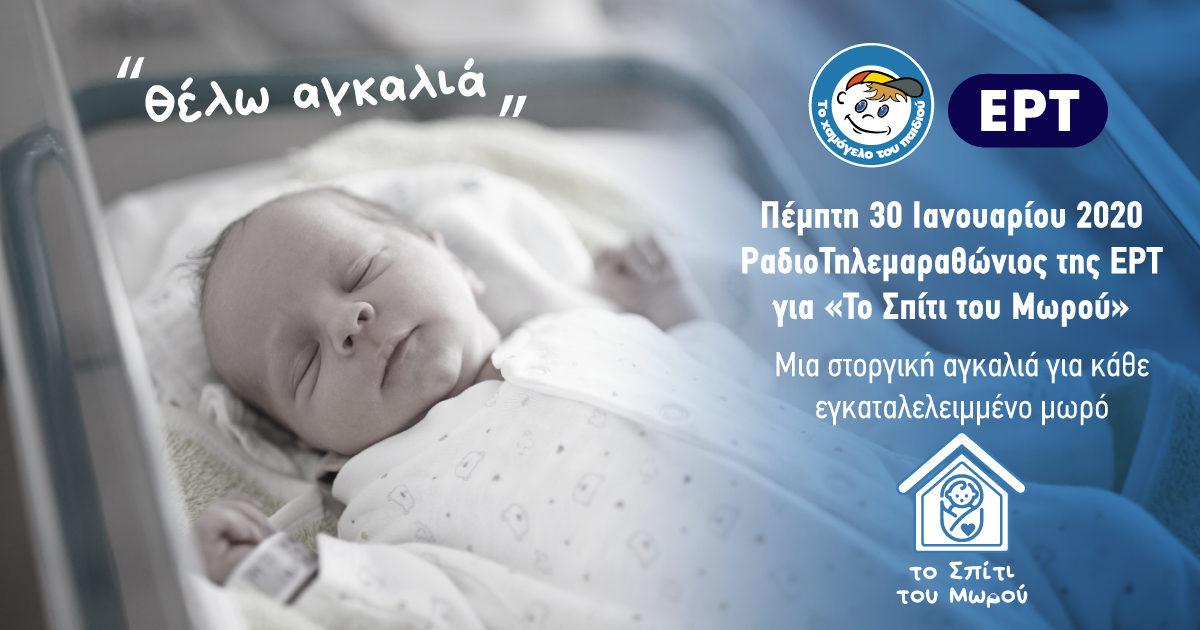 ΡαδιοΤηλεμαραθώνιος της ΕΡΤ για «Το Χαμόγελο του Παιδιού» την Πέμπτη 30/1