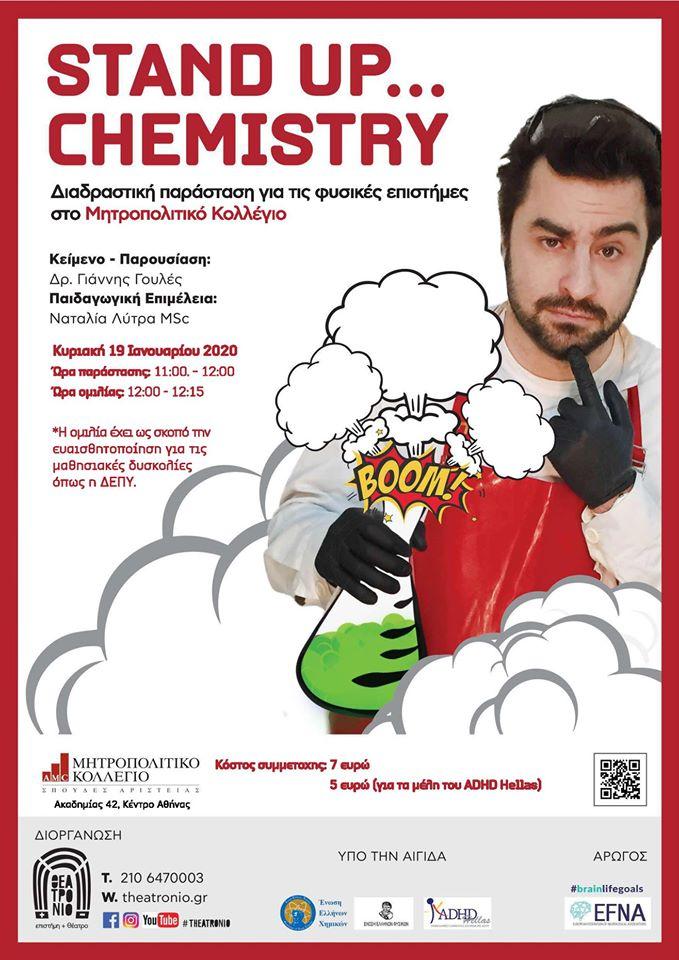 Stand Up Chemistry: Μια διαδραστική παράσταση για τις φυσικές επιστήμες για παιδιά με μαθησιακές δυσκολίες και ΔΕΠΥ (19/1)