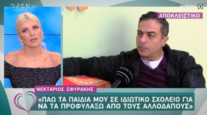 """Ν. Σφυράκης: """"Πάω τα παιδιά μου σε ιδιωτικό σχολείο – Στα δημόσια υπάρχουν αλλοδαποί και θέλω να τα προστατεύσω"""""""