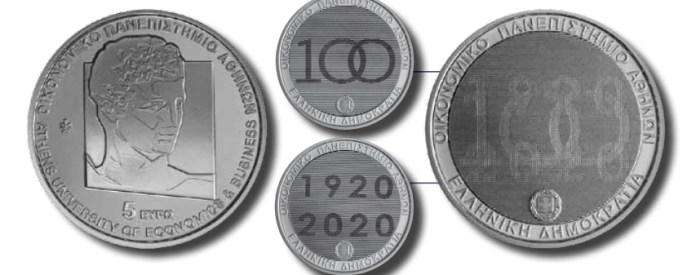Το αργυρό συλλεκτικό νόμισμα για τα 100 χρόνια από την ίδρυση του Οικονομικού Πανεπιστημίου Αθηνών