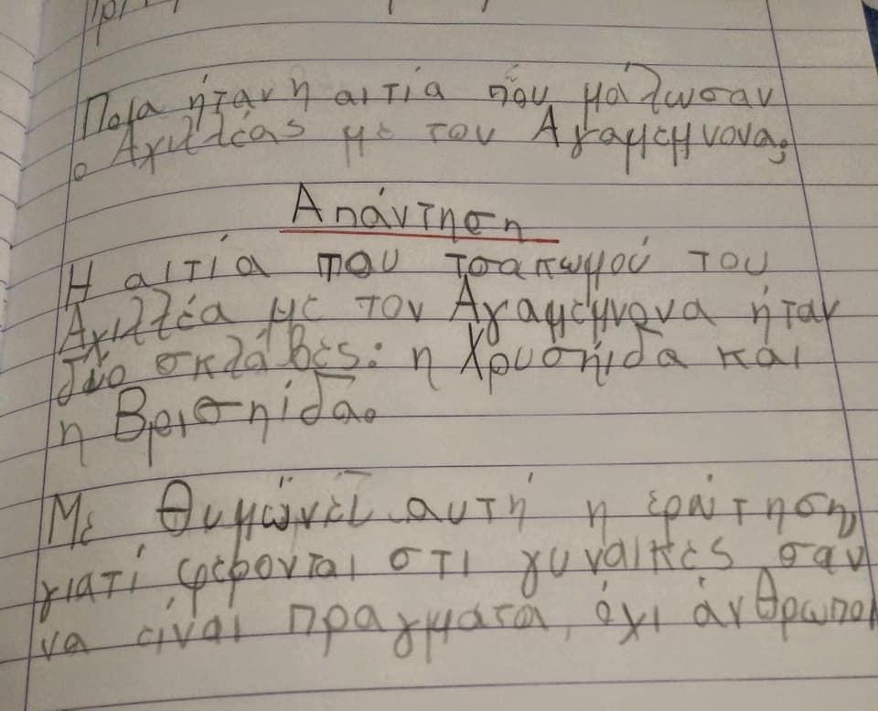 Η απάντηση μιας 8χρονης στο μάθημα της Ιστορίας που έχει κάνει τον γύρο του διαδικτύου