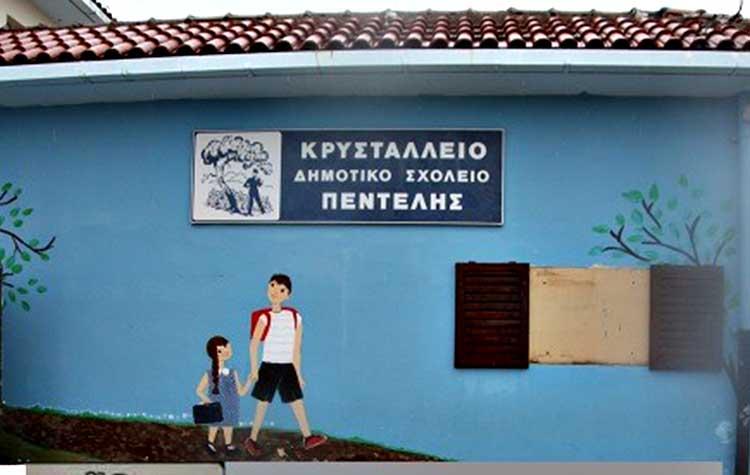 Οι Σύλλογοι Γονέων σχολείων της Πεντέλης βάζουν τα γυαλιά σε όσους γυρίζουν την πλάτη στα προσφυγόπουλα