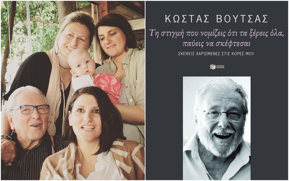 Το βιβλίο παρακαταθήκη που έγραψε ο Κώστας Βουτσάς και αφιέρωσε στις κόρες του