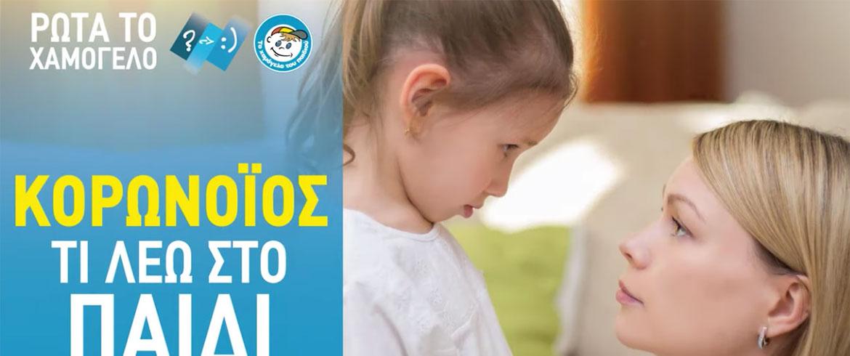 """""""Μαμά, τι είναι κορονοϊός;"""": Οι ψυχολόγοι του Χαμόγελου του Παιδιού μας συμβουλεύουν πώς να μιλήσουμε στα παιδιά"""
