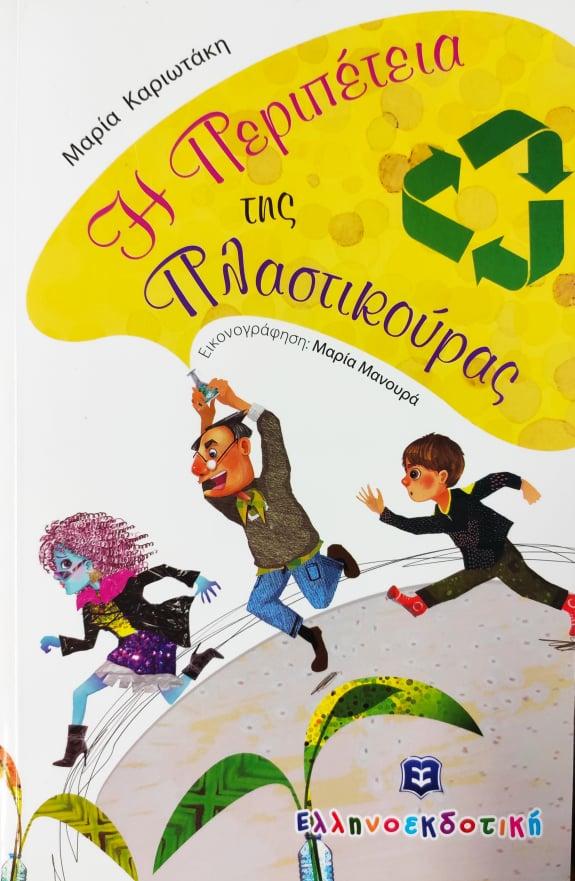 Κερδίστε 3 αντίτυπα του παιδικού βιβλίου «Η περιπέτεια της Πλαστικούρας» από τις εκδόσεις Ελληνοεκδοτική