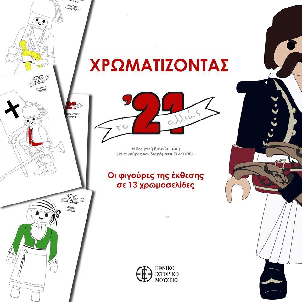 """Μένουμε Σπίτι, ζωγραφίζοντας 13 φιγούρες της Ελληνικής Επανάστασης από την έκθεση """"Το '21 αλλιώς"""""""