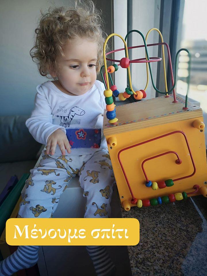 Ο μικρούλης Παναγιώτης Ραφαήλ στέλνει το δικό μήνυμα για το «Μένουμε Σπίτι» λόγω κορονοϊού