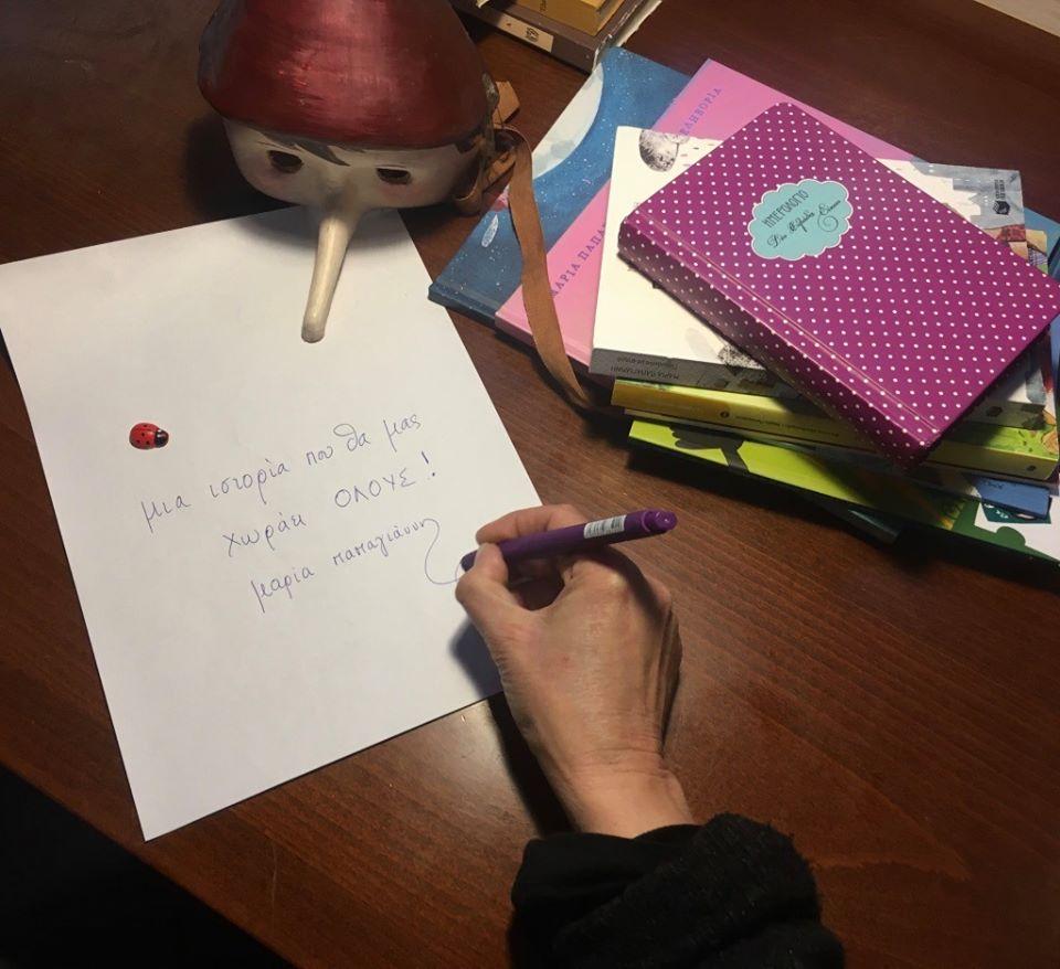 Η Μαρία Παπαγιάννη καλεί τα παιδιά να μείνουν σπίτι και να… γράψουν μια ιστορία!