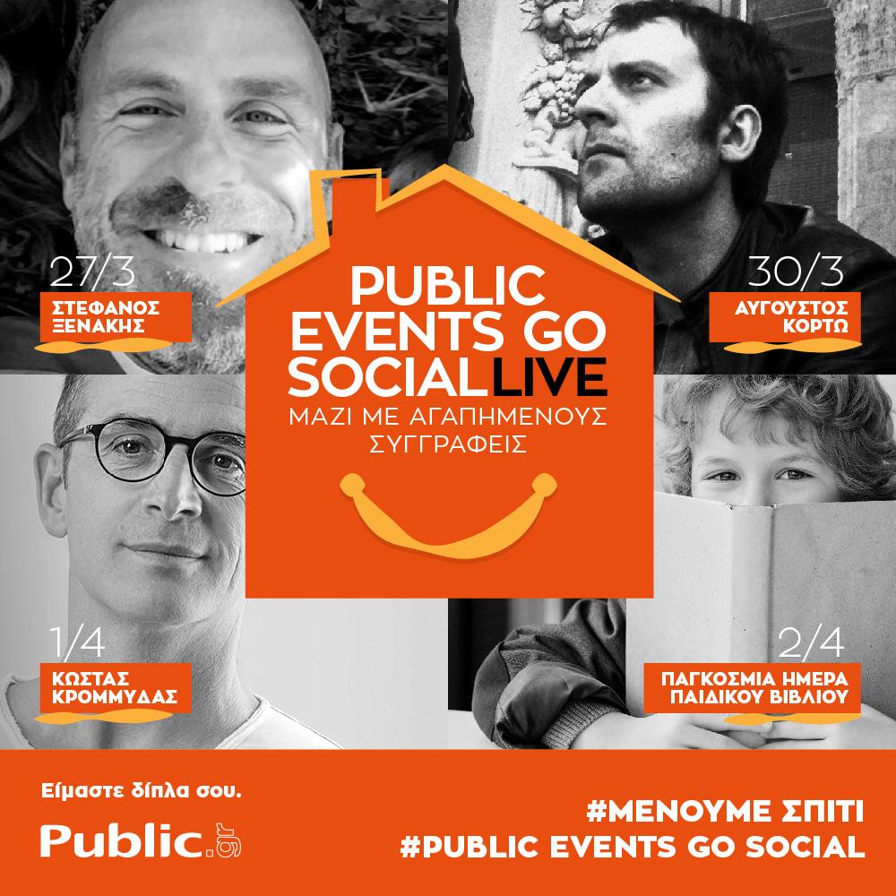 #PublicEventsGoSocial: Το Public μεταφέρει τις εκδηλώσεις του online σε ζωντανή μετάδοση στο Facebook