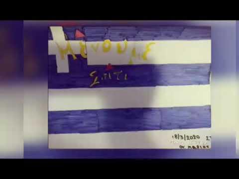 Δημοτικό σχολείο Καρποχωρίου Καρδίτσας: Το υπέροχο βίντεο των μαθητών για την 25η Μαρτίου