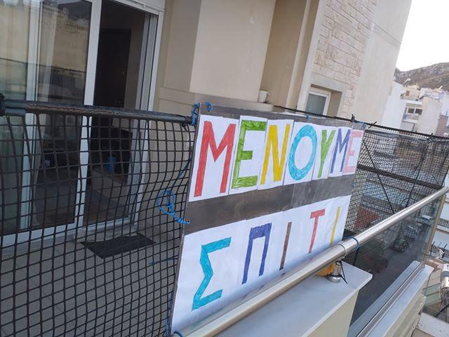 Τα παιδιά μένουν σπίτι και ζωγραφίζουν στα… μπαλκόνια!