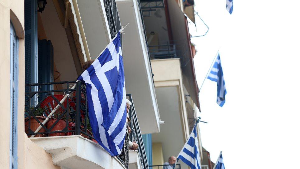 Βάλτε σημαίες στα μπαλκόνια των σπιτιών για να γιορτάσουμε την 25η Μαρτίου