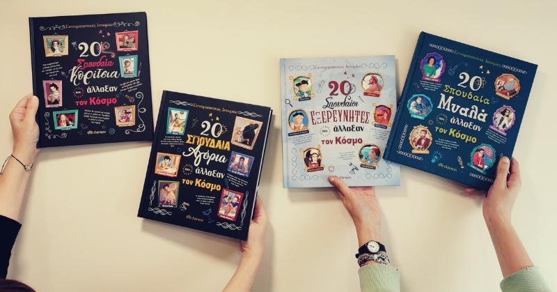 Παγκόσμια Ημέρα Παιδικού Βιβλίου και οι εκδόσεις Διόπτρα γιορτάζουν