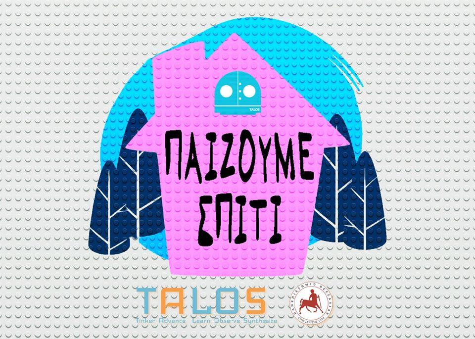 Μένουμε σπίτι και παίζουμε με το πρόγραμμα TALOS του Πανεπιστημίου Θεσσαλίας