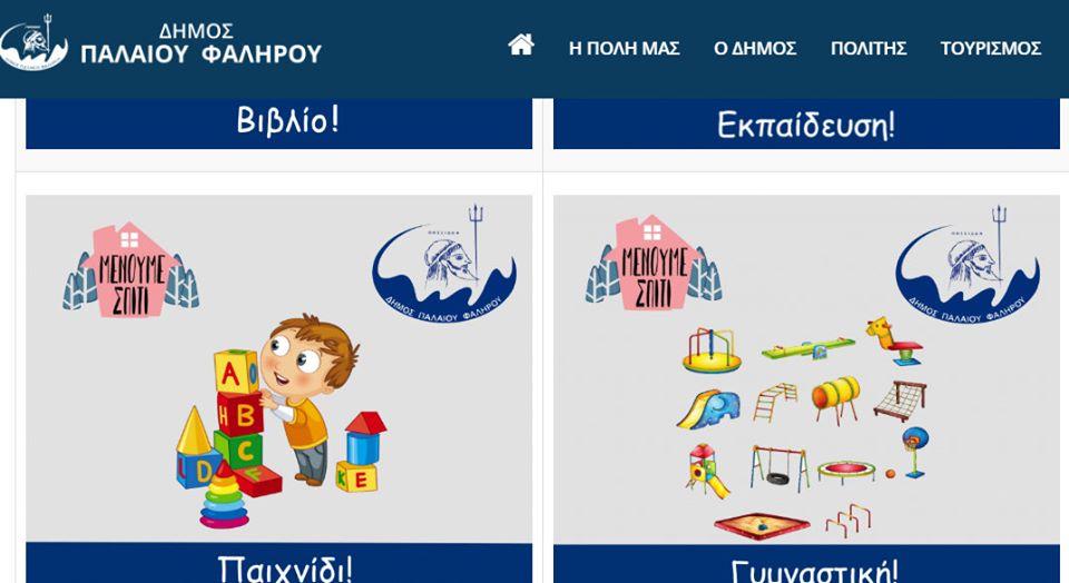 Μια σελίδα αποκλειστικά για παιδιά με παιχνίδια και δραστηριότητες από τον Δήμο Π. Φαλήρου!