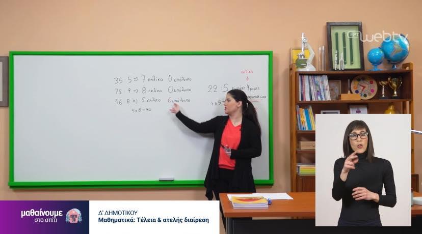 Τα μαθήματα τηλεκπαίδευσης στην ΕΡΤ2 διαθέσιμα και στη νοηματική γλώσσα