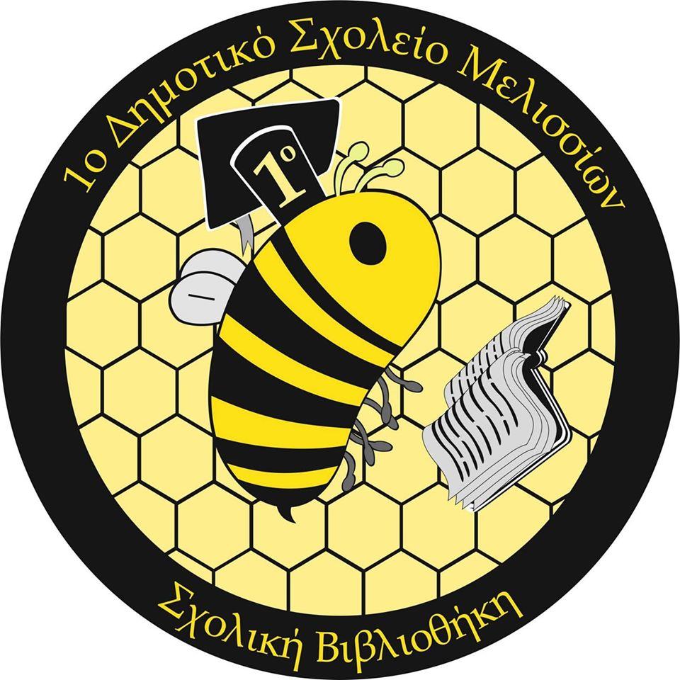 H ψηφιακή σχολική βιβλιοθήκη του 1ου Δημοτικού Σχολείου Μελισσίων είναι γεγονός!