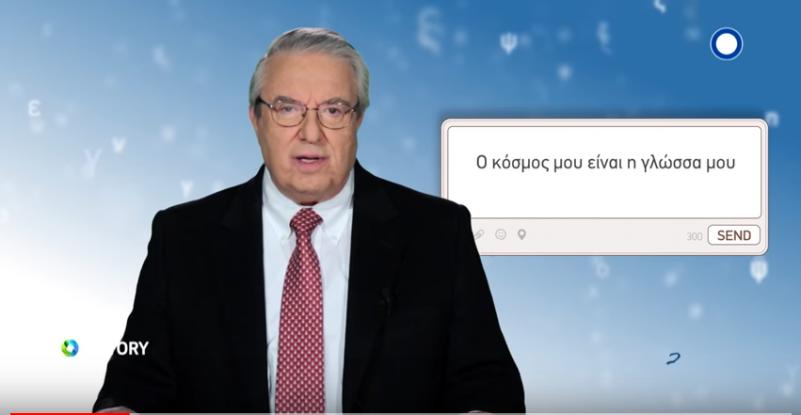 Παρακολουθήστε δωρεάν την online εκπομπή του Γ. Μπαμπινιώτη για τη σωστή χρήση της ελληνικής γλώσσας