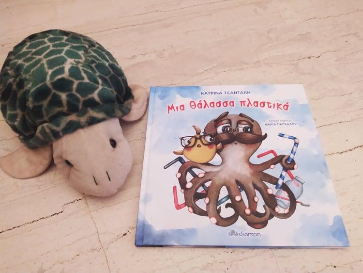 Αυτό το βιβλίο θα δώσει στα παιδιά μας ένα πολύτιμο μάθημα φέτος το καλοκαίρι