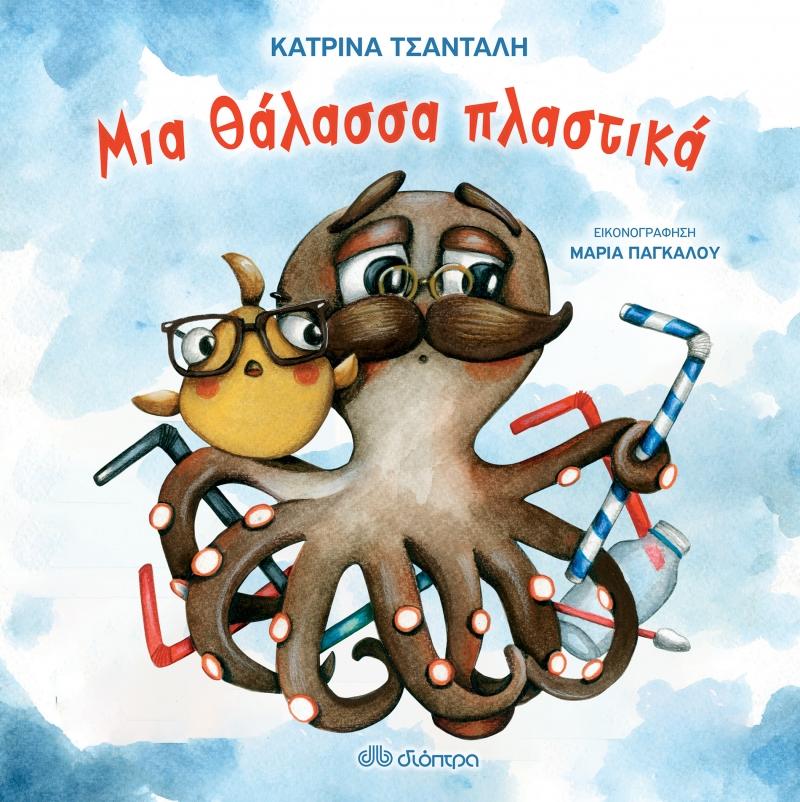 """Κερδίστε 3 αντίτυπα του παιδικού βιβλίου """"Μια θάλασσα πλαστικά"""" από τις εκδόσεις Διόπτρα"""
