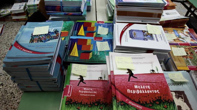 Δημοτικό: Αυτά είναι τα 14 σχολικά βιβλία που πρέπει να επιστρέψουν  όλοι οι μαθητές