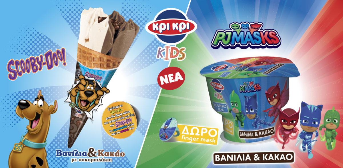 Το καλοκαίρι ξεκινάει με τα νέα παγωτά Κρι Κρι Kids!