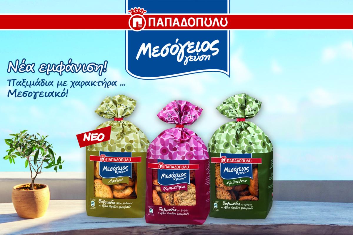 Τα παξιμάδια «Μεσόγειος γεύση Παπαδοπούλου» με νέα εμφάνιση και υψηλή διατροφική αξία!