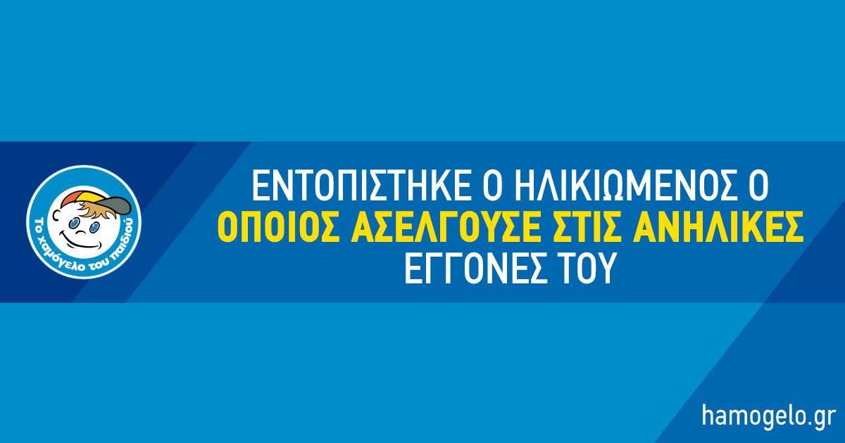 Θεσσαλονίκη: Στον ανακριτή ο 76χρονος που κατηγορείται για ασέλγεια σε βάρος των 2 ανήλικων εγγονών του