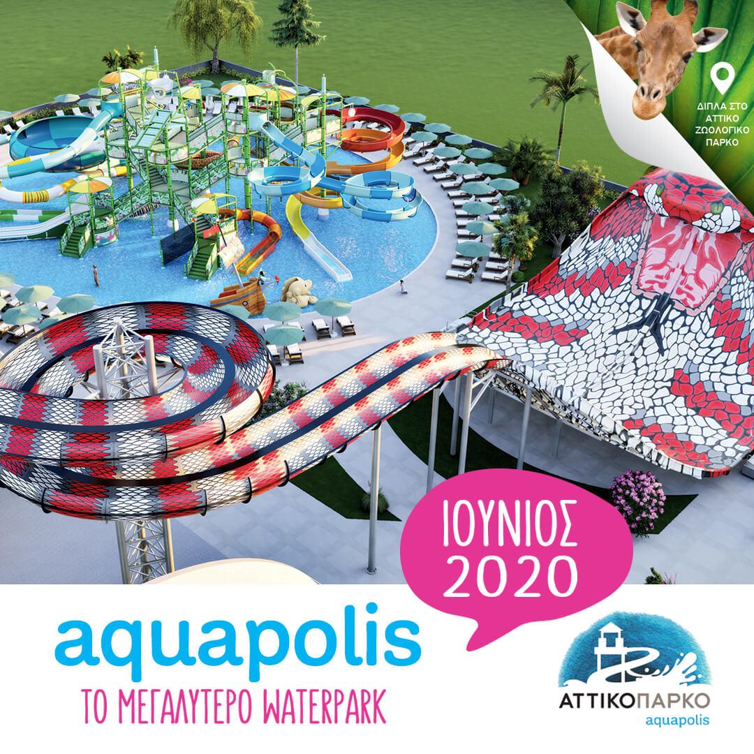 Aquapolis: Είδαμε τις πρώτες φωτογραφίες από το water park στα Σπάτα και μείναμε με το στόμα ανοιχτό