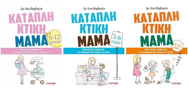 Κερδίστε 3 αντίτυπα από την σειρά «Καταπλητική Μαμά» της ψυχολόγου Δρ. Λίζας Βάρβογλη από τις εκδόσεις Mamaya