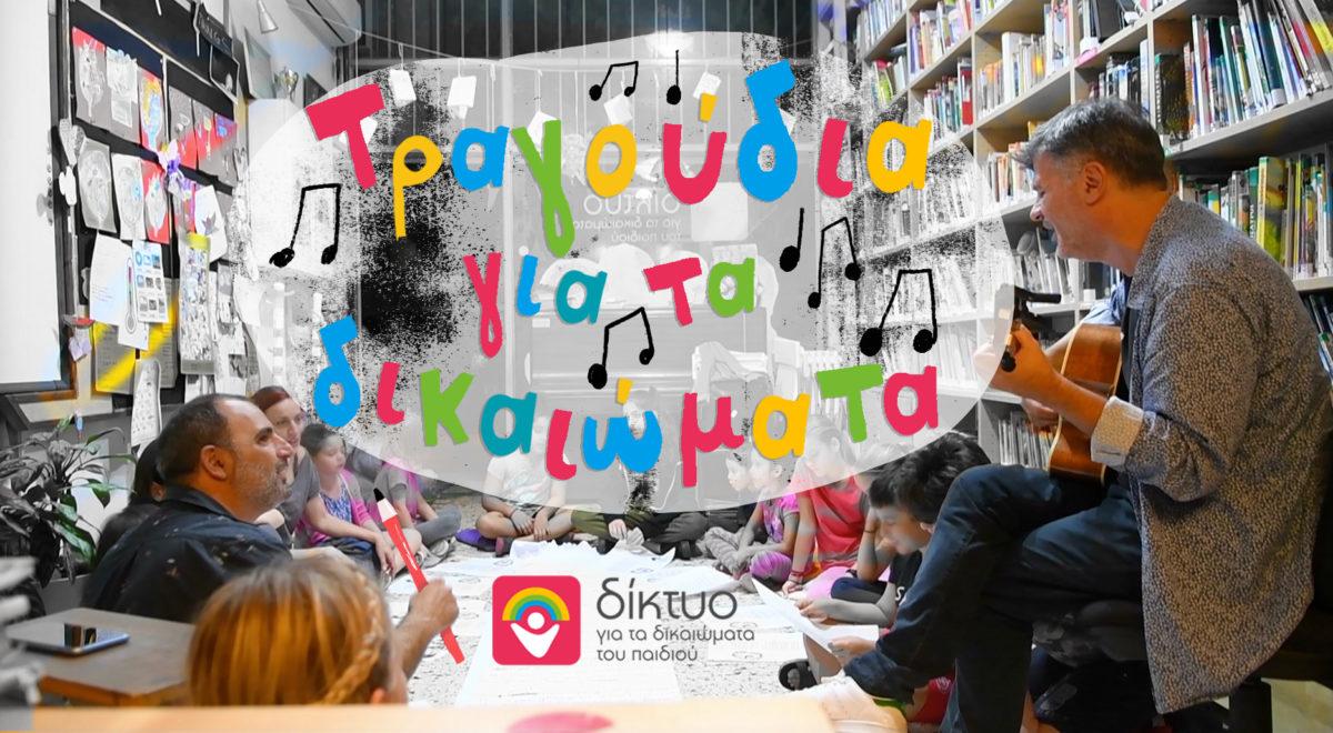 Αντώνης Παπαθεοδούλου και Φοίβος Δεληβοριάς μαθαίνουν στα παιδιά τα δικαιώματά τους τραγουδώντας!
