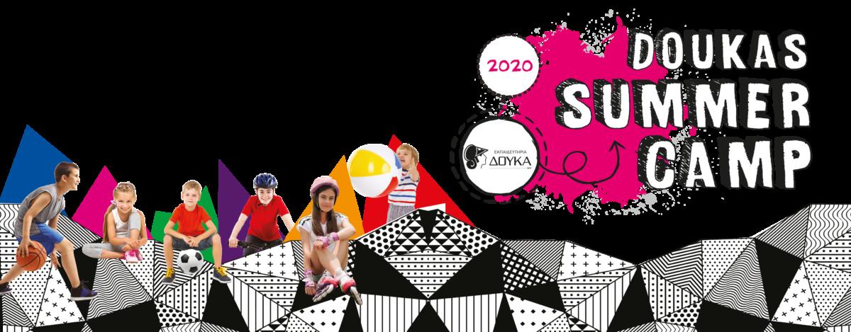 Τα Εκπαιδευτήρια Δούκα διοργανώνουν το καλύτερο Summer Camp 2020 της πόλης