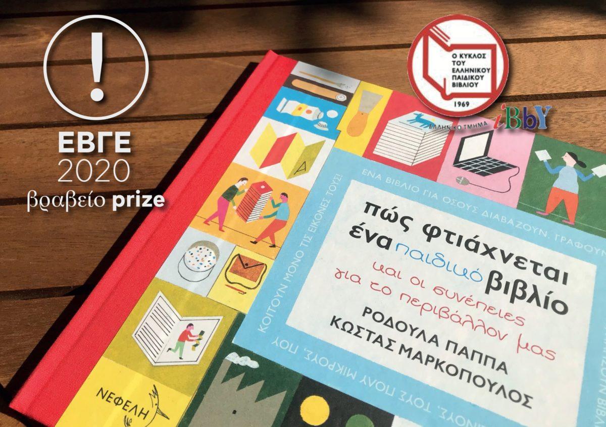 Αυτό το παιδικό βιβλίο κέρδισε το ελληνικό βραβείο γραφιστικής και εικονογράφησης