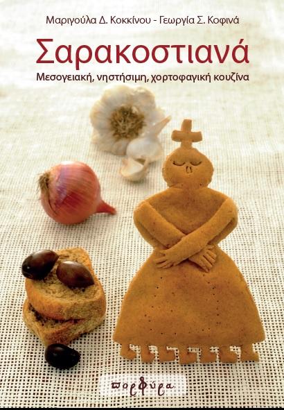 Κερδίστε 3 αντίτυπα του βιβλίου μαγειρικής «Σαρακοστιανά: Μεσογειακή, νηστήσιμη, χορτοφαγική κουζίνα» από τις εκδόσεις Πορφύρα