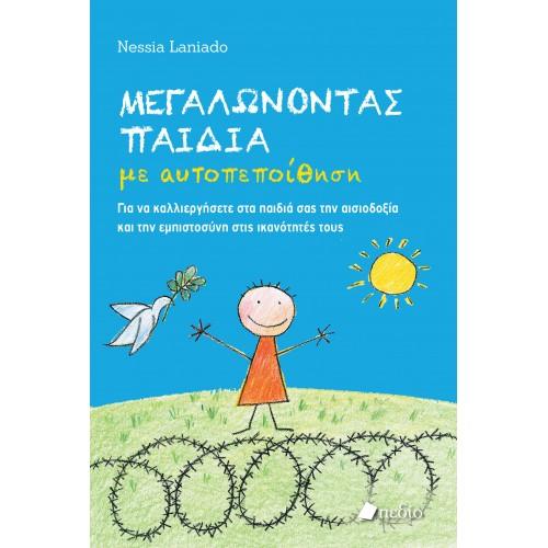 """Κερδίστε 3 αντίτυπα του βιβλίου """"Μεγαλώνοντας παιδιά με αυτοπεποίθηση"""" από τις εκδόσεις Πεδίο"""