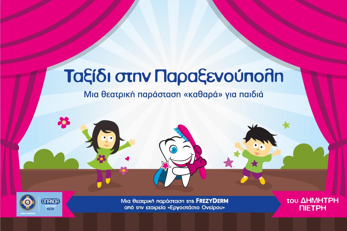 «Ταξίδι στην Παραξενούπολη»: Δείτε δωρεάν την υπέροχη παιδική παράσταση στο Θέατρο Κολωνού (30/7)