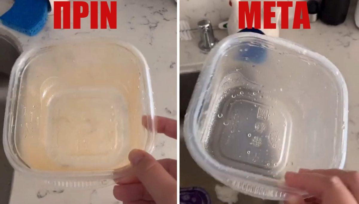 Γυναίκα βρήκε το πιο εύκολο κόλπο για να απομακρύνει τους επίμονους λεκέδες από τα πλαστικά μπολ (video)