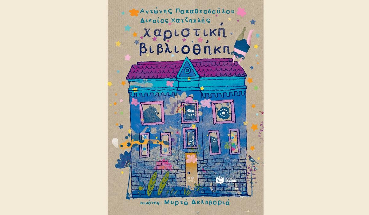 Aυτά τα παιδικά βιβλία κέρδισαν στα Βραβεία Βιβλίου Public 2020