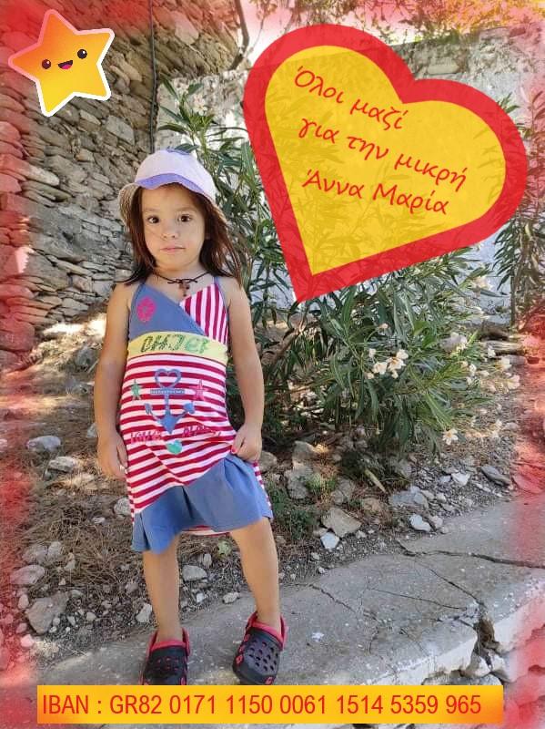 Έκκληση για βοήθεια: Η 4χρονη Άννα Μαρία διαγνώστηκε με όγκο στον εγκέφαλο και πρέπει να χειρουργηθεί