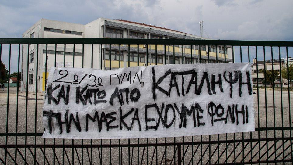 Καζάνι που βράζει τα σχολεία: 200 υπό κατάληψη – Κίνδυνος διασποράς κορωνοϊού – Το Υπουργείο τηρεί στάση αναμονής