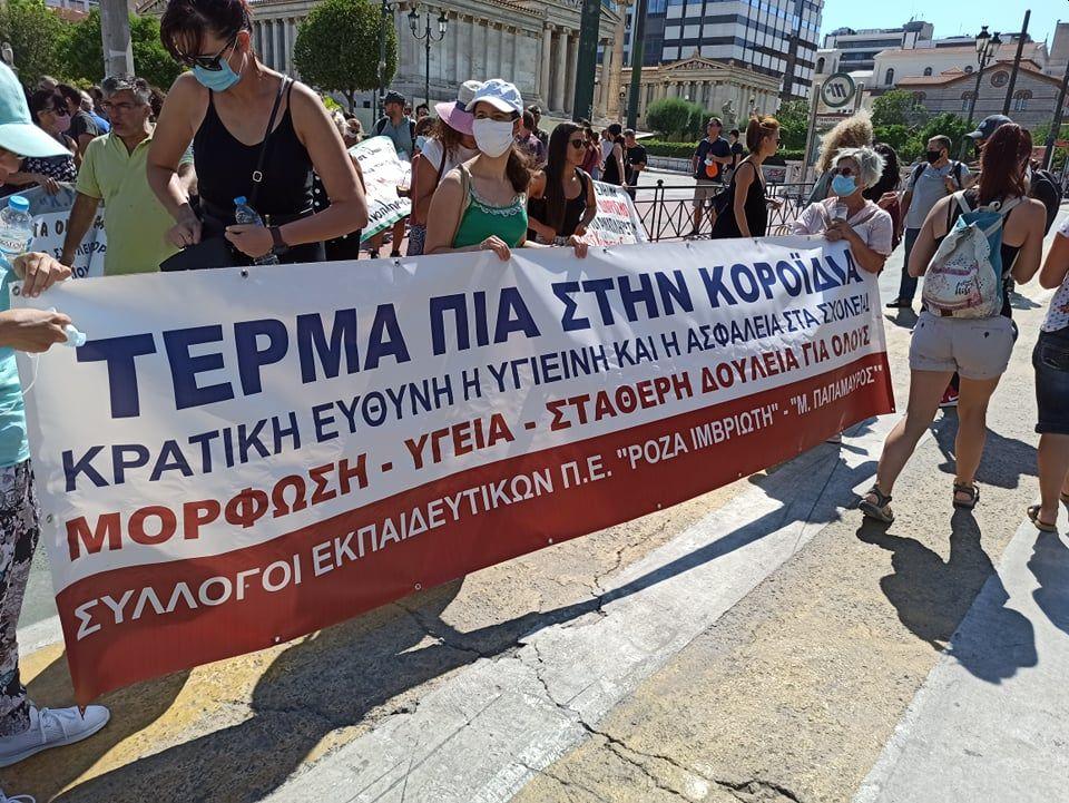 ΔΟΕ: Συλλαλητήριο στο Υπουργείο Παιδείας για την μείωση του αριθμού μαθητών ανά τμήμα (3/9)