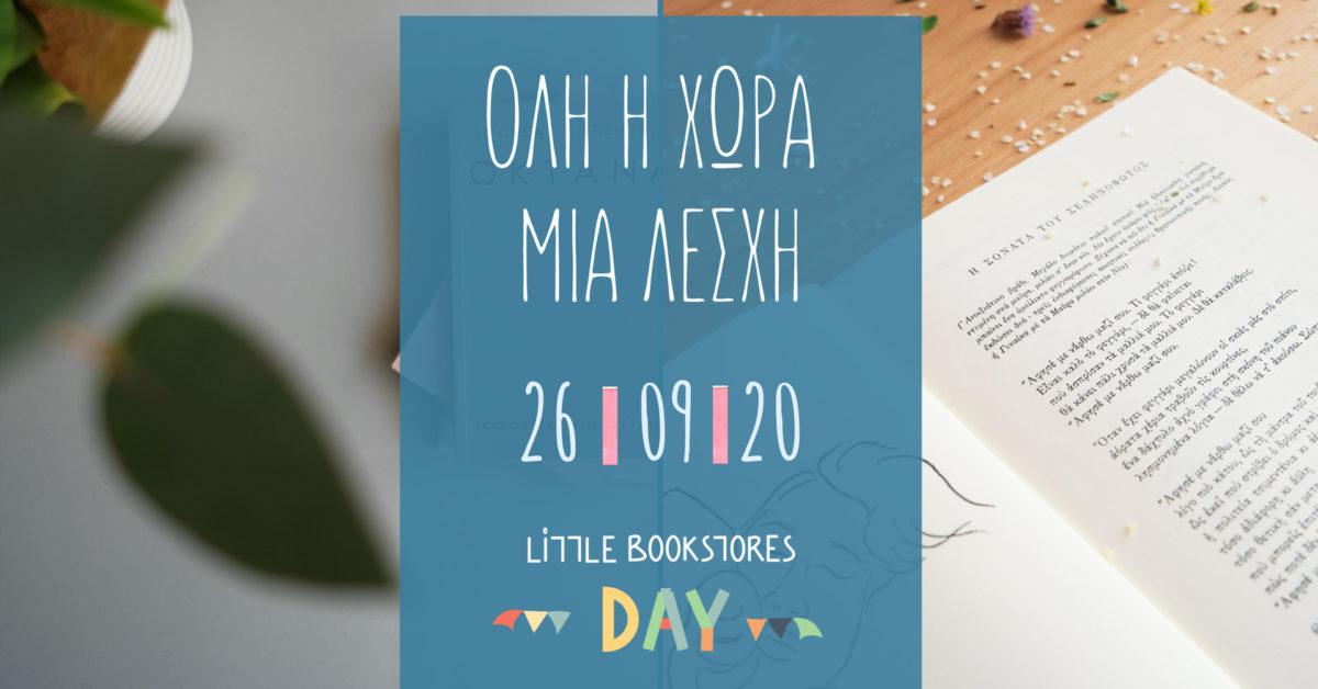 Ημέρα Μικρών Βιβλιοπωλείων 2020: Πώς θα την γιορτάσουν φέτος τα αγαπημένα μας βιβλιο-στέκια;