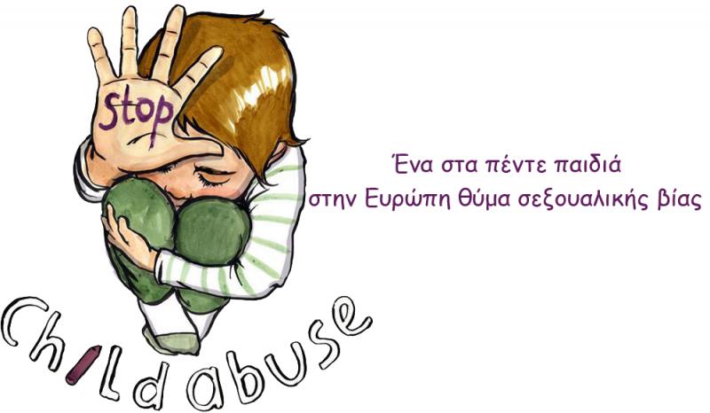 Το Υπ. Παιδείας στηρίζει τη καμπάνια «Ένα στα πέντε για την παιδική σεξουαλική κακοποίηση»