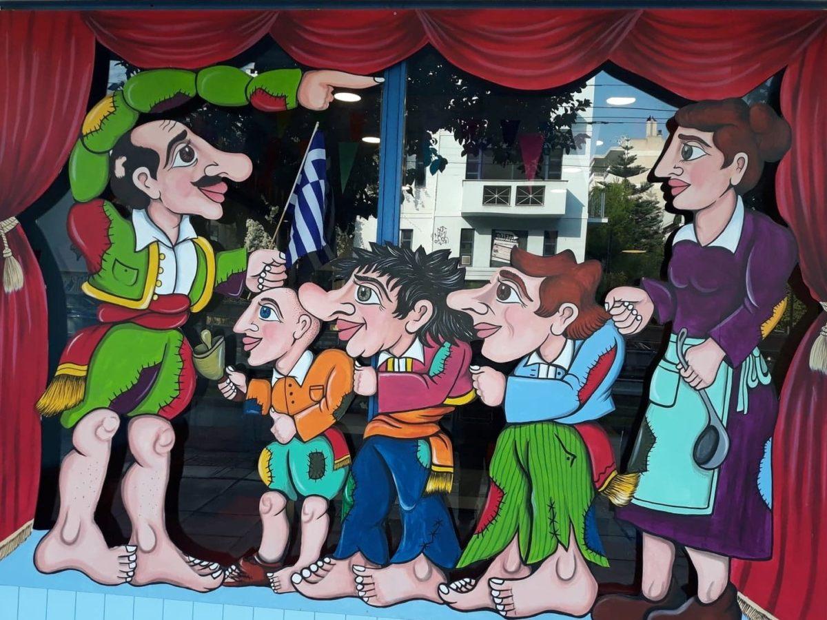 «Ο Καραγκιόζης επιλοχίας!»: Ραντεβού την 28η Οκτωβρίου στις Φιγούρες και Κούκλες