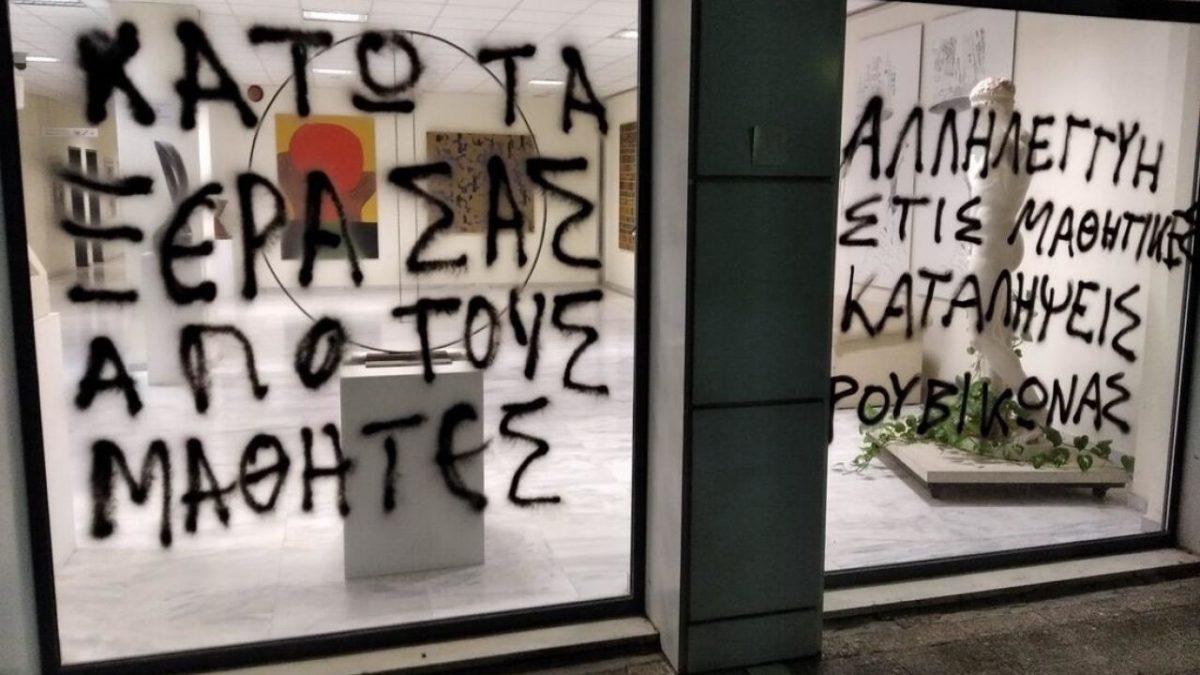 Παρέμβαση του Ρουβίκωνα στο Υπουργείο Παιδείας – Έγραψαν συνθήματα