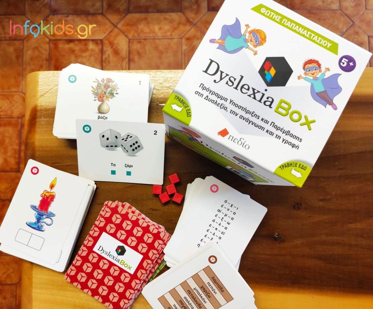 """Το DyslexiaBox είναι το νέο """"όπλο"""" των μικρών μαθητών που νικά τις δυσκολίες στον γραπτό και τον προφορικό λόγο"""