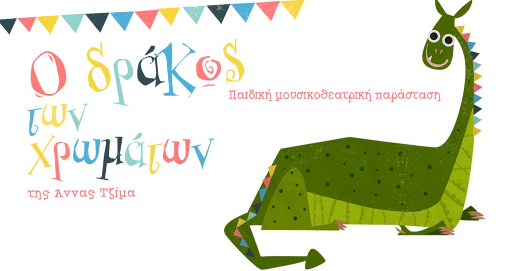 """Ο """"Δράκος των Χρωμάτων"""" δίνει ραντεβού με τα παιδιά στον Βοτανικό Κήπο Διομήδους (24 &25/10)"""